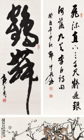 鄭岩(1914-1997)、臧真白(1924-2004)、郭仲選(1919-2008)、呂國璋(b.1927)、黃廷惠(b.1930)、錢法成(b.1932)、鄭竺三(b.1943)、周摩和(當代) 書法、花卉圖等八幅