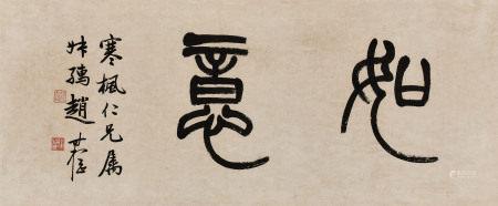 趙叔孺(1874~1945)篆書「如意」