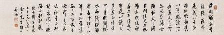 啓功(1912~2005)行書