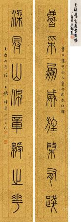 王福厂(1879~1960)篆書八言對句