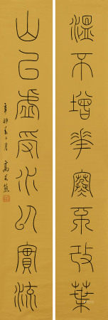高式熊(1921~2019)篆書八言對句