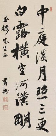 黃興(1874~1916)行書