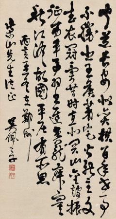 吳佩孚(1874~1939)行草