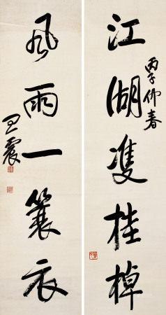 王一亭(1867~1938)行書五言對句