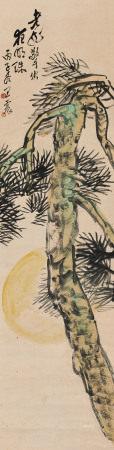 王一亭(1867~1938)蒼松明月