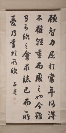刘墉 书法