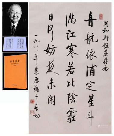 A Chinese Calligraphy By Liang Qichao