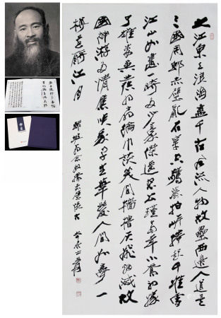 A Chinese Calligraphy By Zhang Daqian