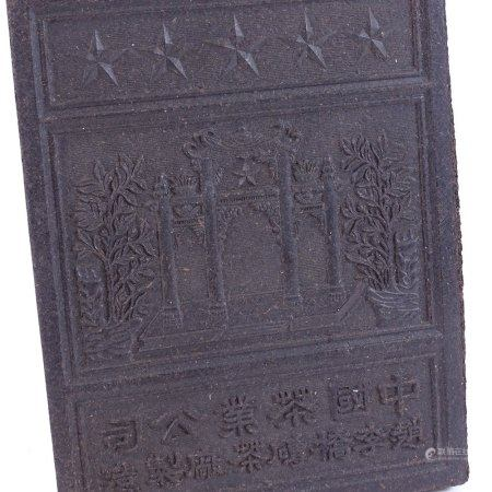 An early 20th century Chinese brick tea tablet, made in the Zhao-Li-Qiao Brick Tea Factory, height