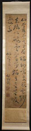 Chinese Calligraphic Hanging Scroll, Ink on Paper FR3SHLMP