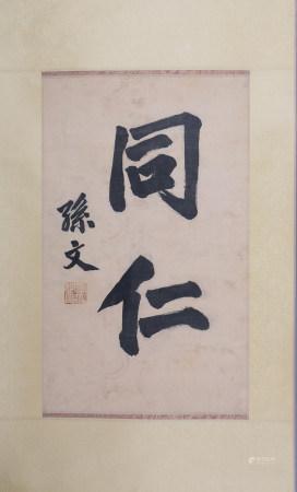 孙中山 书法
