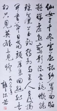 郭沫若 书法