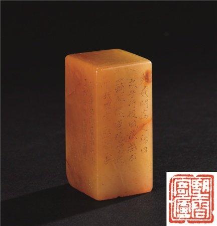 清代(1644-1911) 高式熊刻 田黄诗文四方印章