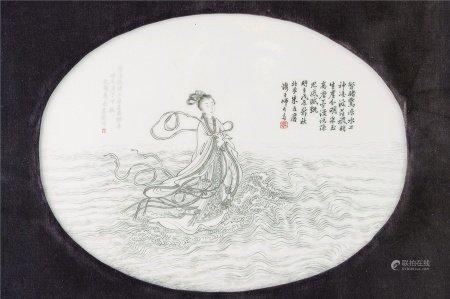 朱友麐  嵌墨彩刻诗文僊女纹瓷板挂屏