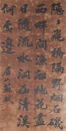 A CHINESE VERTICAL SILK SCROLL OF CALLIGRAPHY BY SU SHI