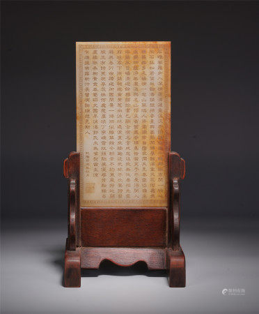 A CHINESE WHITE JADE CARVED POEMS TABLE SCREEN