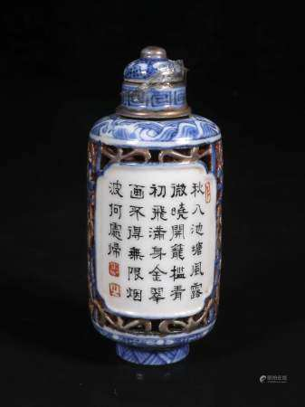 republic Powder enamel snuff bottle with heart turning