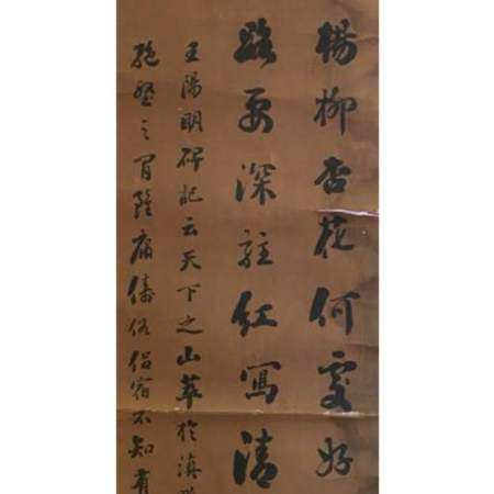 "Calligraphy ""Xing Cao Wang Yangming Tablet Record"" Liu Yong"