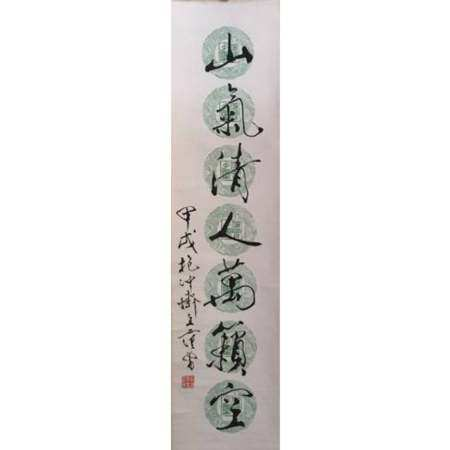 "Calligraphy ""Couple. Sound of Serpent Mountain Qi"" Fan Zeng"