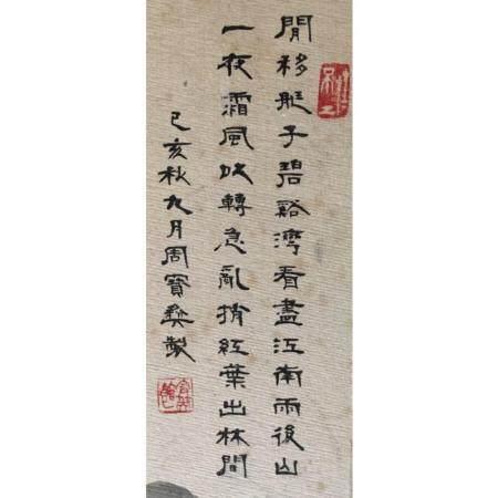 """Biyu Red Leaf Picture"" Zhou Zubai"