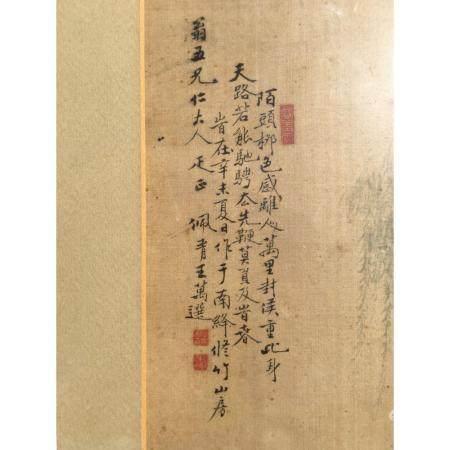 """Wang Wanxuan in """"Wang Li Fenghou Tu"""""""