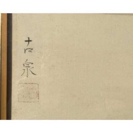 """Untitled Koi Playing in Water"" Takagi Guquan"