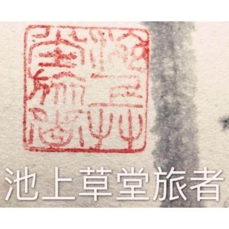 """""""Ink Lotus"""" Wang Yachen"""