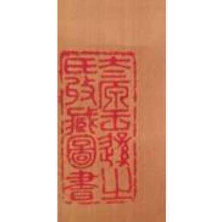 """""""A Picture of Zhuo Guan Qun Fang"""" Wang Qian"""