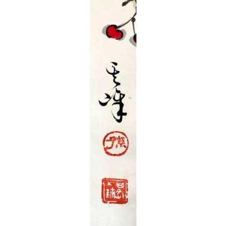 """""""Squirrel Red Fruit"""" Sun Qifeng"""