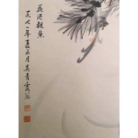 """Viewing Fish in Flower Harbor"" Wu Qingxia"