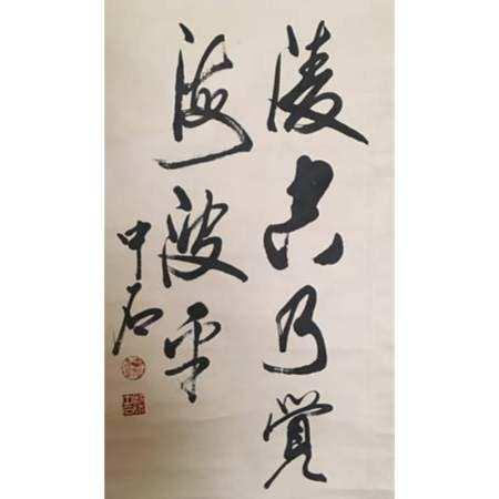 """Calligraphy """"Xing Cao. Poems"""" Ouyang Zhongshi"""