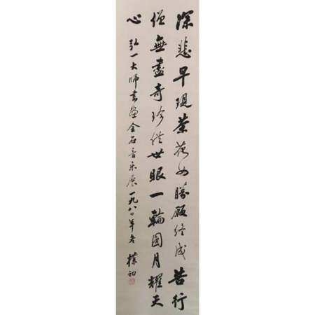 "Calligraphy ""Painting, Calligraphy and Jinshi Exhibition"""
