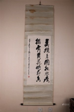 A Chinese Calligraphy, Li Keran Mark