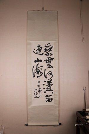 A Chinese Calligraphy, Li Kuchan Mark
