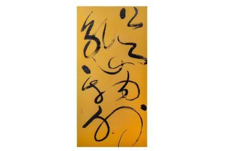 DONG YANGZI (Tong Yangtze (Grace Tong), 1942 –). 董陽孜