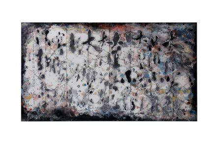WANG WUXIE (Wucius Wong, 1936 –). 王無邪