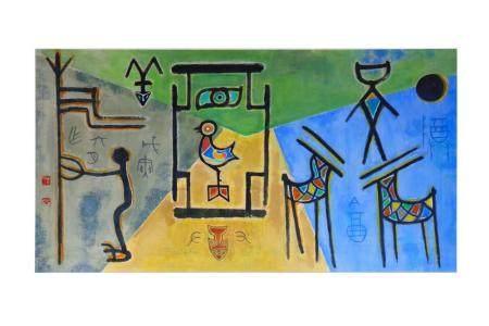 HUANG MIAOZI (1913 – 2012). 黃苗子