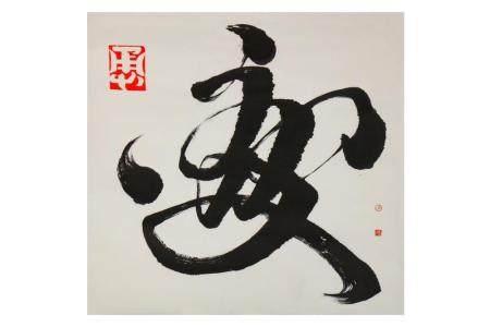 YANG YANPING (1934 –). 杨燕屏