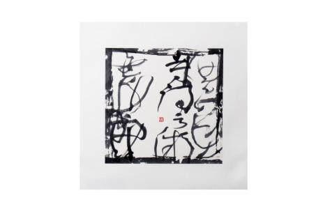 JIANG JIN (1958 –) 蒋进