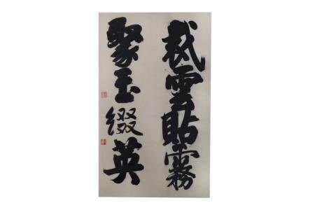 CENG YOUHE (Tseng Yu-ho, Betty Ecke, 1924 – 2017). 曾佑和
