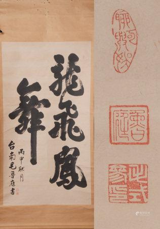 毛魯庭 「龍飛鳳舞」書法 立軸