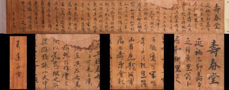 吳道子 書法 手卷