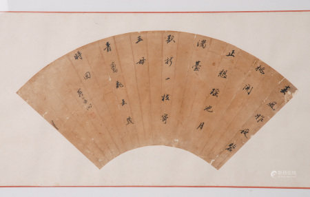 蔣鹿洲 書法扇面 鏡框