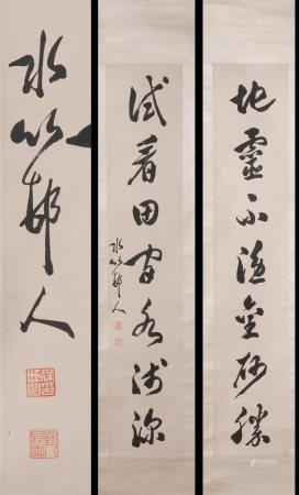 徐世昌 書法雙幅 立軸