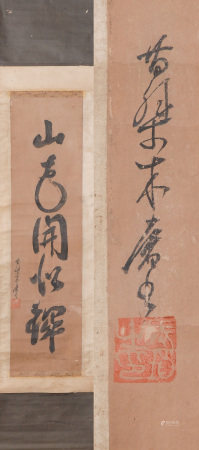 黃檗木庵 書法 立軸
