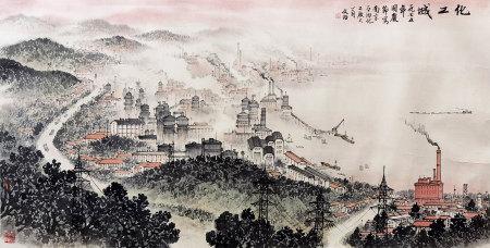 现代 宋文治 化工城