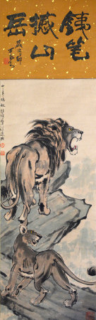 现代 徐悲鸿 双狮图