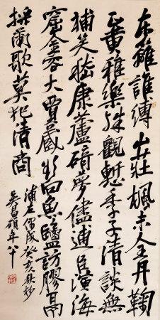 晚清民国 吴昌硕 书法