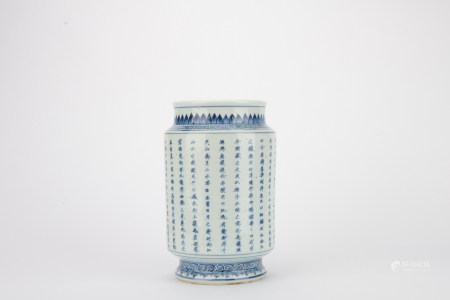 Ming dynasty blue and white jar with poems pattern