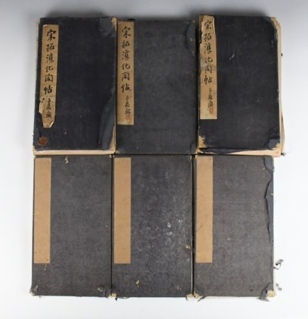 SIX CHINESE CALLIGRAPHY ALBUMS